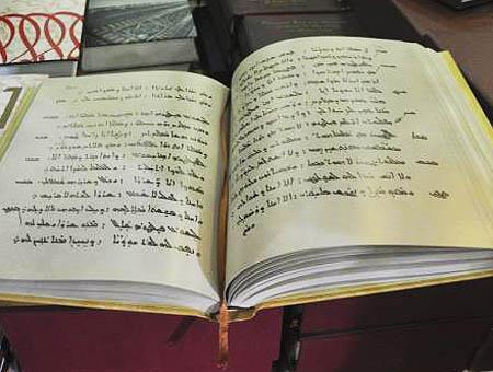 Siriaco libro