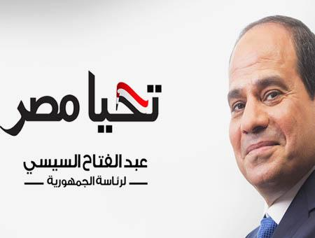 Egipto sisi elecciones