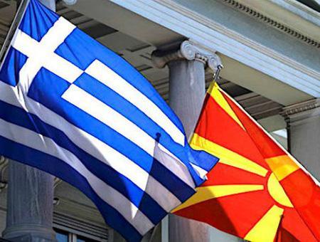 Grecia macedonia banderas